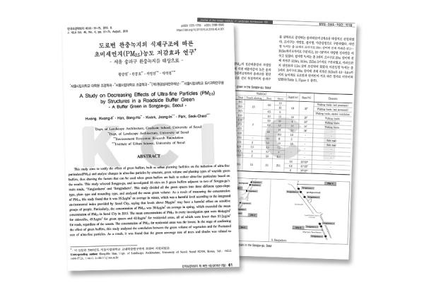 [자료제공 한국조경학회]
