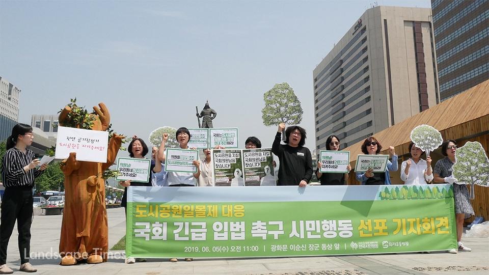 지난 5일 시민단체는 국회를 대상으로 일몰제 해결에 나서라고 촉구 기자회견을 가졌다.   [사진제공 환경운동연합]