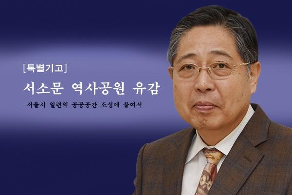 김한배 서울시립대 조경학과 교수  ⓒ한국조경신문
